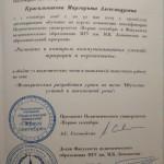 Удостоверение о прохождении курсов повышения квалификации в МГУ им. Ломоносова