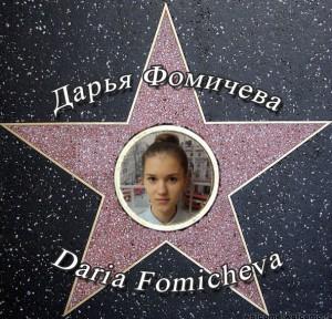 daria-fomicheva