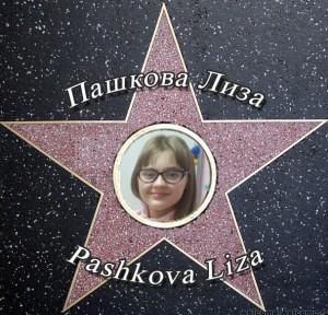 pashkova-liza