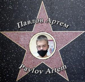 pavlov-artem