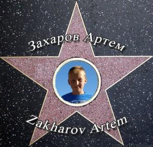 zakharov-artem