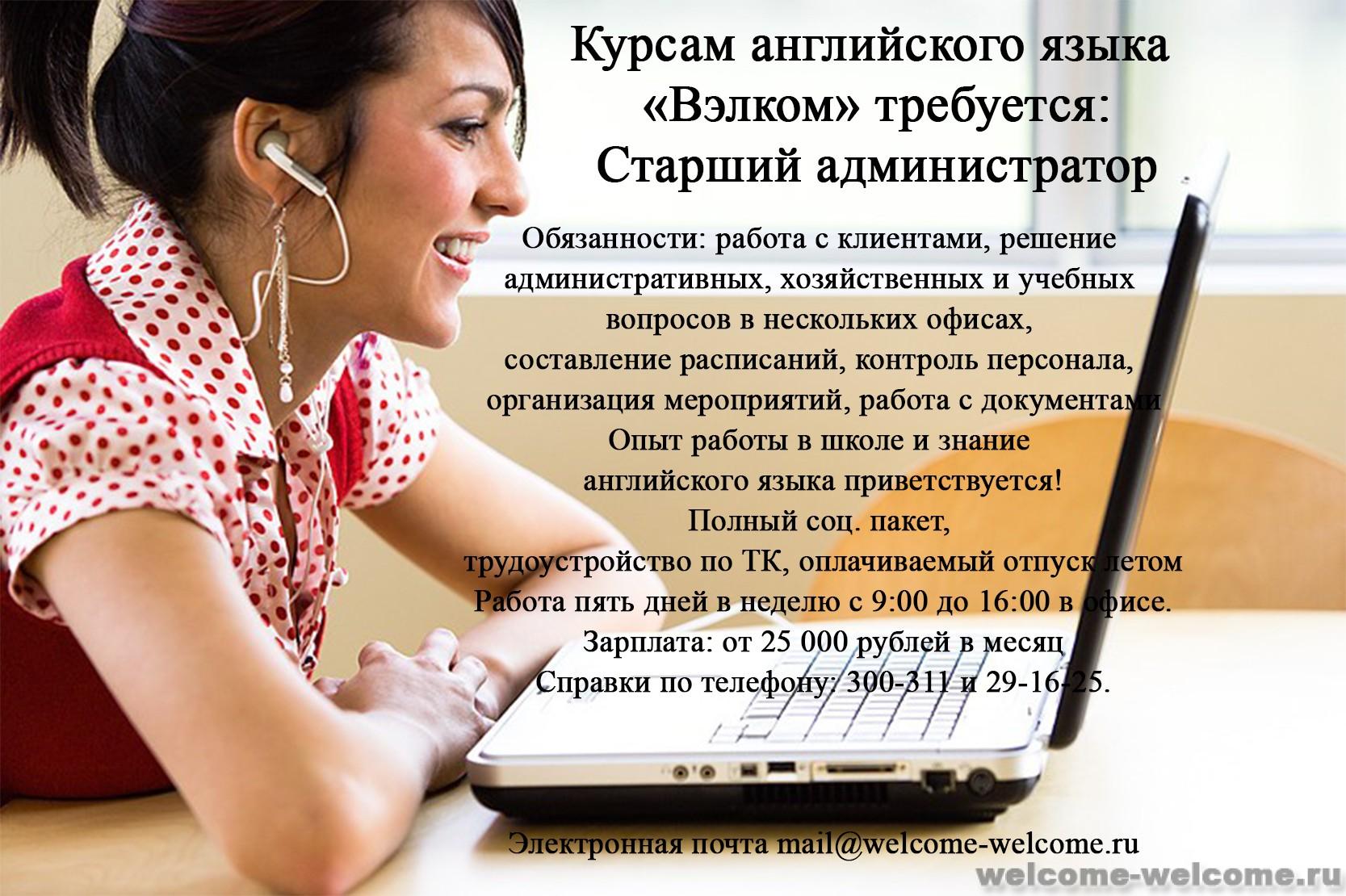 Работа в вебчате новосокольники заработать моделью онлайн в райчихинск